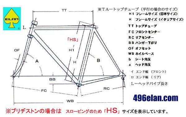 自転車の 自転車 フレームサイズ 480 : フレーム「スケルトン表」