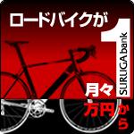 ロードバイク購入ローン スルガ銀行
